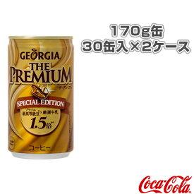 [コカ・コーラ オールスポーツ サプリメント・ドリンク]【送料込み価格】ジョージア ザ・プレミアムスペシャルエディション 170g缶/30缶入×2ケース(46498)