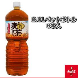 [コカ・コーラ オールスポーツ サプリメント・ドリンク]【送料込み価格】茶流彩彩 麦茶 ペコらくボトル 2.0Lペットボトル/6本入(50174)