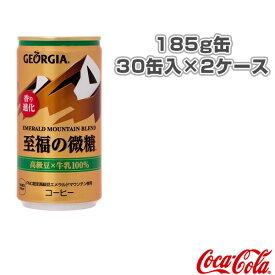[コカ・コーラ オールスポーツ サプリメント・ドリンク]【送料込み価格】ジョージア エメラルドマウンテンブレンド 至福の微糖 185g缶/30缶入×2ケース(44933)