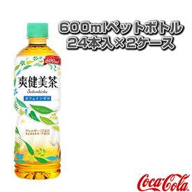 [コカ・コーラ オールスポーツ サプリメント・ドリンク]【送料込み価格】爽健美茶 600mlペットボトル/24本入×2ケース(51455)
