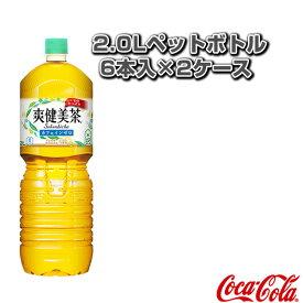 [コカ・コーラ オールスポーツ サプリメント・ドリンク]【送料込み価格】爽健美茶 ペコらくボトル 2.0Lペットボトル/6本入×2ケース(51460)