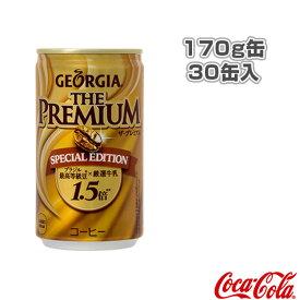 [コカ・コーラ オールスポーツ サプリメント・ドリンク]【送料込み価格】ジョージア ザ・プレミアムスペシャルエディション 170g缶/30缶入(46498)