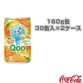 [コカ・コーラ オールスポーツ サプリメント・ドリンク]【送料込み価格】ミニッツメイド Qooみかん 160g缶/30缶入×2ケース(51791)