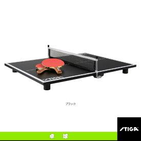 [スティガ 卓球 コート用品]SUPER MINI TABLE/スーパーミニ卓球台/卓上タイプ(7158-00)