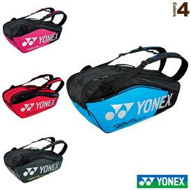 [ヨネックス テニス バッグ]ラケットバッグ6/リュック付/ラケット6本収納可(BAG1802R)