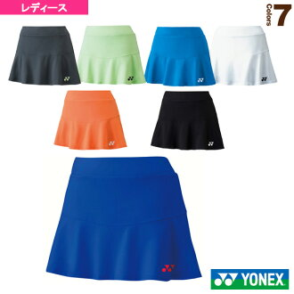 [尤尼克斯网球·羽毛球服装(女子的)]裙子/innasupattsu在的/女士(26041)