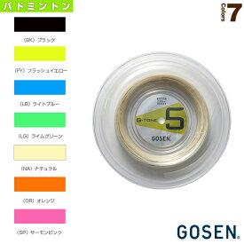 [ゴーセン バドミントン ストリング(ロール他)]G-TONE 5/ジー・トーン 5/220mロール(BS0653)ロールガットバドミントンガット