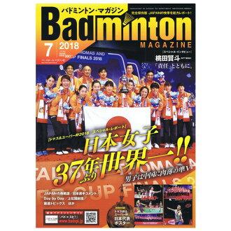 [baseball magazine badminton book, DVD] badminton magazine July, 2018 issue (BBM0351807)