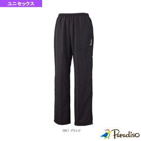 [パラディーゾ テニス・バドミントン ウェア(メンズ/ユニ)]ウィンドパンツ/ユニセックス(98C03P)