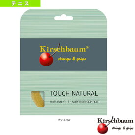 [キルシュバウム テニス ストリング(単張)]Touch Natural/タッチ・ナチュラル(TOUCH-NATURAL)(ナチュラルガット)