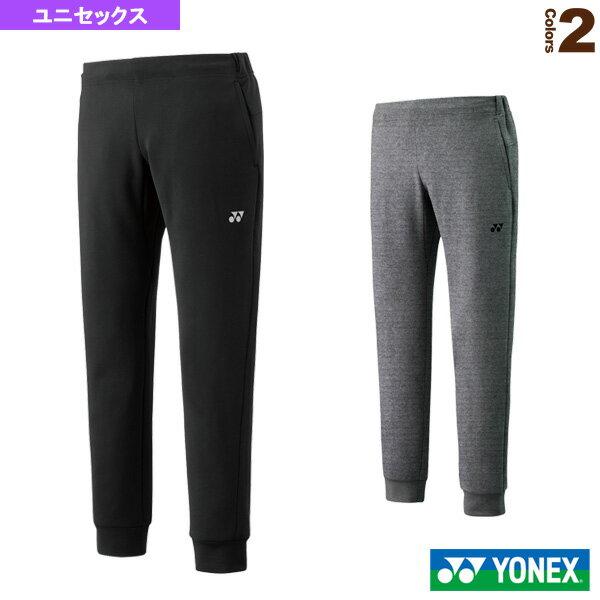 [ヨネックス テニス・バドミントン ウェア(メンズ/ユニ)]ジョガーパンツ/ユニセックス(31026)
