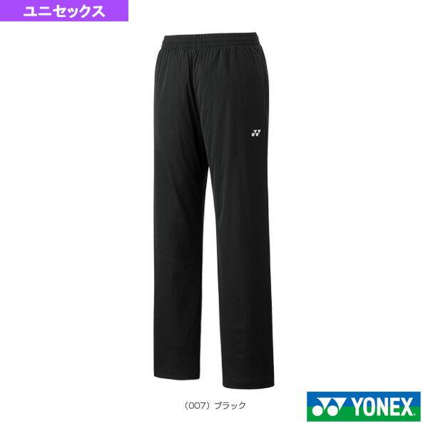 [ヨネックス テニス・バドミントン ウェア(メンズ/ユニ)]裏地付プロテクトソフトシェルパンツ/ユニセックス(61023)
