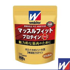 [ウイダー オールスポーツ サプリメント・ドリンク]ウイダー マッスルフィットプロテインプラス/カフェオレ味/360g(36JMM81201)