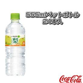 [コカ・コーラ オールスポーツ サプリメント・ドリンク]【送料込み価格】い・ろ・は・す 二十世紀梨 555mlペットボトル/24本入(49484)