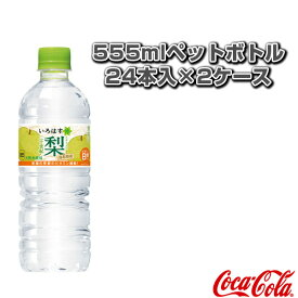 [コカ・コーラ オールスポーツ サプリメント・ドリンク]【送料込み価格】い・ろ・は・す 二十世紀梨 555mlペットボトル/24本入×2ケース(49484)