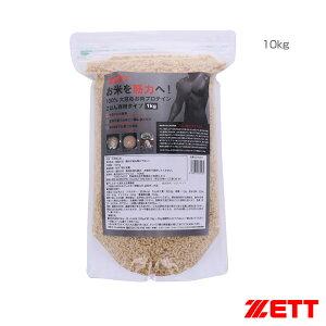 [ゼット オールスポーツ サプリメント・ドリンク]大豆のお肉プロテイン/ごはん専用/10kg(ZDA010)