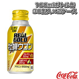 [コカ・コーラ オールスポーツ サプリメント・ドリンク]【送料込み価格】リアルゴールド 牡蠣ウコン 100mlボトル缶/30缶入×2ケース(46946)