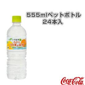 [コカ・コーラ オールスポーツ サプリメント・ドリンク]【送料込み価格】い・ろ・は・す みかん(日向夏&温州) 555mlペットボトル/24本入(49483)