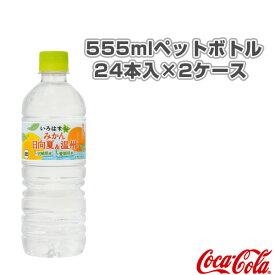 [コカ・コーラ オールスポーツ サプリメント・ドリンク]【送料込み価格】い・ろ・は・す みかん(日向夏&温州) 555mlペットボトル/24本入×2ケース(49483)
