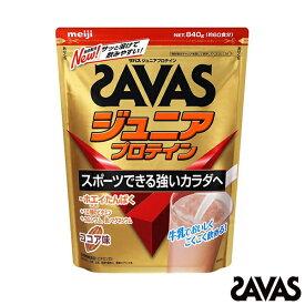 [SAVAS オールスポーツ サプリメント・ドリンク]ザバス ジュニアプロテイン 60食分/840g/ココア味(CT1024)