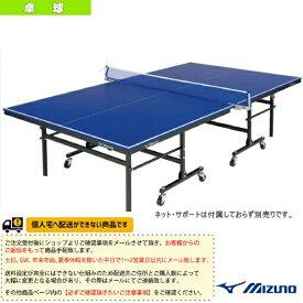 [ミズノ 卓球 コート用品][送料別途]卓球台/セパレート式(83JLT92326)