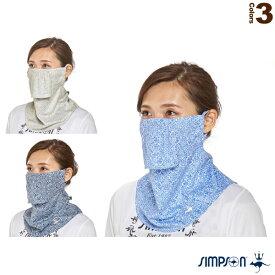 [シンプソン テニス アクセサリ・小物]総柄フェイスマスク/耳カバー無し(STA-M03)