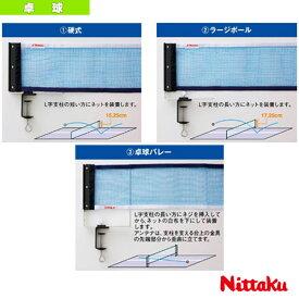 [ニッタク 卓球 コート用品]3WAY サポート&ネットセット(NT-3410)