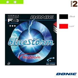[DONIC 卓球 ラバー]ブルーストーム ビッグスラム(AL089)