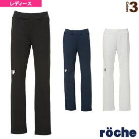 [ローチェ(roche) テニス・バドミントン ウェア(レディース)]ジャージストレートパンツ/レディース(R9A45P)