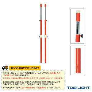 [TOEI(トーエイ) バドミントン コート用品][送料別途]ソフトバレー・バド支柱RH40/インディアカ対応/2本1組(B-2733A)