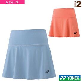 [ヨネックス テニス・バドミントン ウェア(レディース)]スカート/インナースパッツ付/レディース(26052)