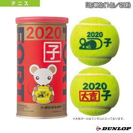 [ダンロップ テニス ボール]FORT 2球入(フォート)/干支ボール/2020年子/『缶単位(1缶/2球)』(DFD20ETOYL2TIN)(数量限定)