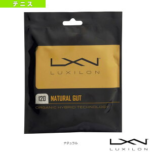 [ルキシロン テニス ストリング(単張)]LUXILON NATURAL GUT 120/ルキシロン ナチュラルガット 120(WR8302601120)