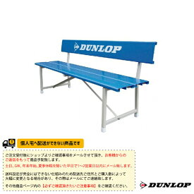[ダンロップ テニス コート用品][送料お見積り]ベンチ(TC-013)