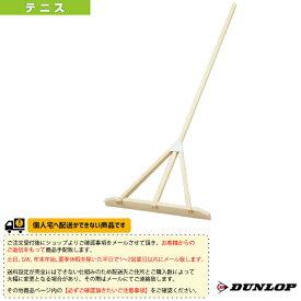 [ダンロップ テニス コート用品][送料お見積り]木製グラウンドレーキ/幅60cm(TC-700)