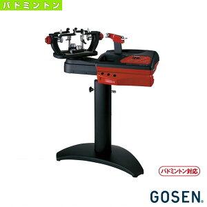 [ゴーセン バドミントン ストリングマシン]オフィシャルストリンガー 05EX PLUS/OFFICIAL STRINGER 05EX PLUS/バドミントン専用(GM05EXP)