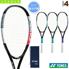 [ヨネックス ソフトテニス ラケット]エアライド/AIRIDE/張上げ済ラケット/(ARDG)