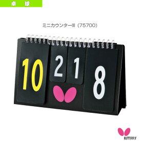 [バタフライ 卓球 コート用品]ミニカウンターIII(75700)