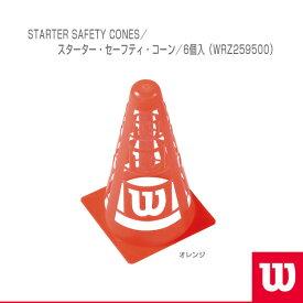 [ウィルソン テニス ジュニアグッズ]STARTER SAFETY CONES/スターター・セーフティ・コーン/6個入(WRZ259500)子供用コート用品