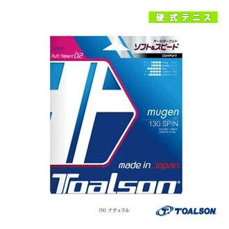 Tarson /TOALSON strihgs neonatural Mugen 130 自旋还有新自然 mugen 130 旋转