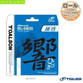 [トアルソン バドミントン ストリング(ロール他)]BIOLOGIC BL-6800/バイオロジック BL-6800/100m ロール(830681)ロールガットバドミントンガットナイロン