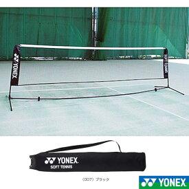 [ヨネックス ソフトテニス コート用品]ソフトテニス練習用ポータブルネット/収納ケース付(AC354)