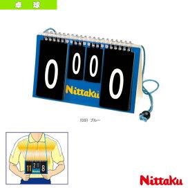 [ニッタク 卓球 コート用品]プチカウンター(NT-3721)