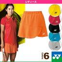 [ヨネックス テニス・バドミントン ウェア(レディース)]スカート/インナースパッツ付/レディース(26027)