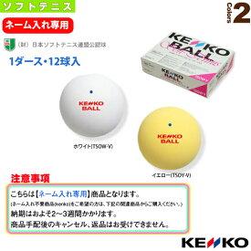 [ケンコー ソフトテニス ボール]【ネーム入れ】『1箱(1ダース・12球入)』ケンコーソフトテニスボール(公認球)