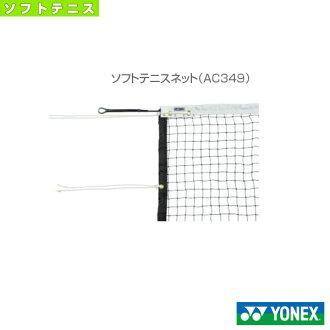 [Yonex software tennis court article] a soft tennis net (AC349)