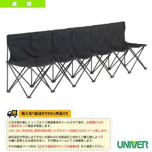 [ユニバー 卓球 コート用品][送料別途]6SB コンパクト6シートベンチ(6SB)