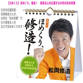 [PHP ライフスタイル 書籍・DVD]【日めくり】ほめくり、修造!(82644)