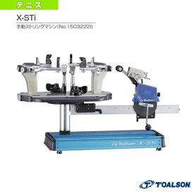 [トアルソン テニス・バドミントン ストリングマシン]X-STi/手動ストリングマシン(1503222I)