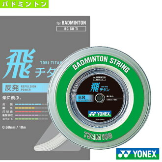 Yonex 羽毛球環 (輥等) 飛陳譚 / 100 m 卷 (BG 68T-1)